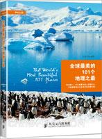 全球最美的101个地理之最(彩印)