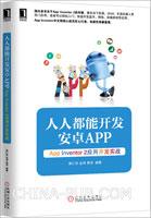 人人都能开发安卓App:App Inventor 2应用开发实战[按需印刷]