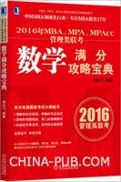 2016年MBA、MPA、MPAcc管理类联考数学满分攻略宝典