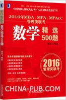 2016年MBA、MPA、MPAcc管理类联考数学精选500题