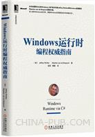 (特价书)Windows运行时编程权威指南