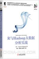 (特价书)R与Hadoop大数据分析实战