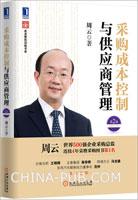 采购成本控制与供应商管理(第2版)(china-pub首发)