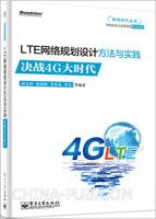 LTE网络规划设计方法与实践:决战4G大时代