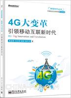 4G大变革――引领移动互联新时代
