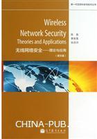 (赠品)无线网络安全-理论与应用-(英文版)