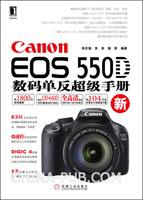 (赠品)Canon EOS 550D数码单反超级手册(秒杀)