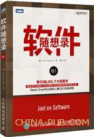 软件随想录(卷1)