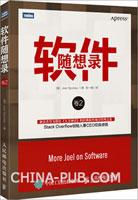 软件随想录(卷2)