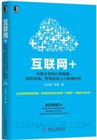 互联网+:传统企业的自我颠覆、组织重构、管理进化与互联网转型(签名本)