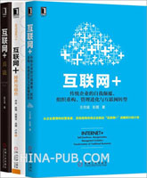 《互联网+:传统企业的自我颠覆、组织重构、管理进化与互联网转型》+《互联网+:跨界与融合》+《互联网+:兵法》