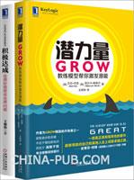 《潜力量:GROW教练模型帮你激发潜能》+《积极达成:处理好情绪再处理问题》(两册套装)