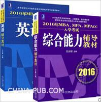 2016年MBA、MPA、MPAcc入学考试综合能力辅导教材 +2016年MBA、MPA、MPAcc入学考试英语辅导教材2册套装