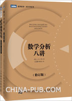 [套装书]数学分析八讲(修订版)+应用随机过程:概率模型导论(英文版.第11版)