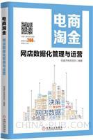 (特价书)电商淘金――网店数据化管理与运营