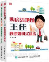 [套装书]购房活地图王佳教你如何买新房 + 购房活地图王佳教你如何买二手房