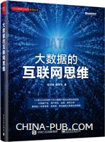 大数据的互联网思维(china-pub首发)