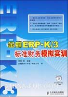 金蝶ERP-K/3标准财务模拟实训[按需印刷]
