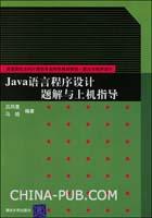 Java语言程序设计题解与上机指导-(算法与程序设计)[按需印刷]