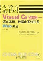 精通Visual C# 2005-语言基础.数据库系统开发.Web开发[按需印刷]