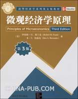 微观经济学原理-(第3版)(中国改编版)