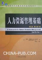 人力资源管理基础-(英文版.原书第3版)