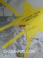 <<中学生阅读>>初中版2006年度佳作