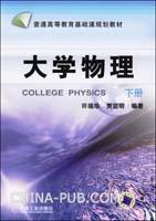 大学物理-(下册)