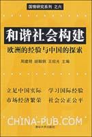 和谐社会构建-欧洲的经验与中国的探索