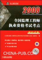 2008年全国监理工程师执业资格考试考点模拟试卷