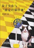 量子实在与薛定谔猫佯谬