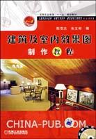 建筑及室内效果图制作教程-(含1CD)