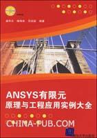 ANSYS有限元原理与工程应用实例大全-(含光盘)