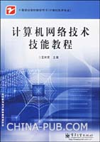 计算机网络技术技能教程-(计算机技术专业)