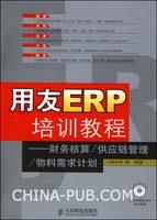 用友ERP培训教程-财务核算/供应链管理/物料需求计划(附光盘)