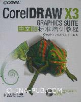 CorelDRAW X3中文版标准培训教程-(附光盘)