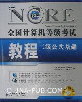 二级公共基础-全国计算机等级考试教程(新大纲)(附光盘)