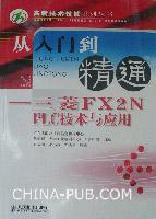 从入门到精通-三菱FX2N PLC技术与应用[按需印刷]