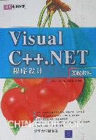 Visual C++.NET程序设计实践教程-清华电脑学堂[按需印刷]