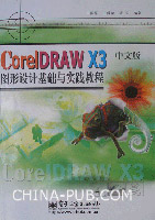 CorelDRAW X3图形设计基础与实践教程-(中文版)