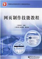 网页制作技能教程-(计算机技术专业)