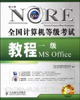 一级MS Office-全国计算机等级考试教程(新大纲)(附光盘)