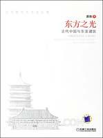 东方之光-古代中国与东亚建筑