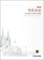 华彩乐章-古代西方与伊斯兰建筑