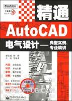 精通AutoCAD电气设计-典型实例.专业精讲(含光盘1张)