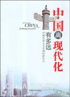 [www.wusong999.com]中国离现代化有多远:中国社会主义市场经济宣言