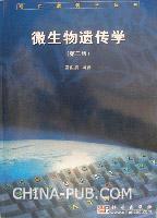 微生物遗传学(第三版)