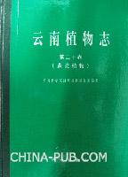 云南植物志-(蕨类植物)(第二十卷)