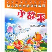 谜语-幼儿语言全脑训练教程