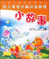 小故事-幼儿语言全脑训练教程